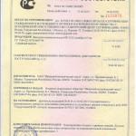 МР-512С Лицензия